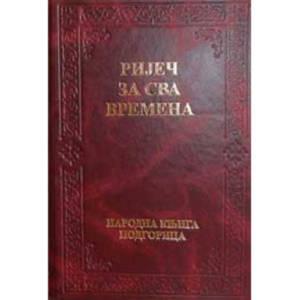 knjiga riječ za sva vremena prodaja knjižara miba books