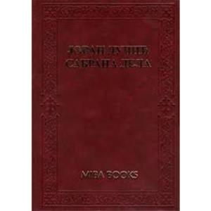 knjiga sabrana dela prodaja knjižara miba books