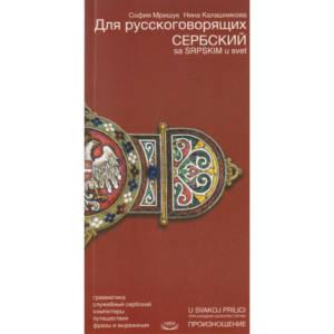 knjiga srpski za strance ruski prodaja knjižara miba books